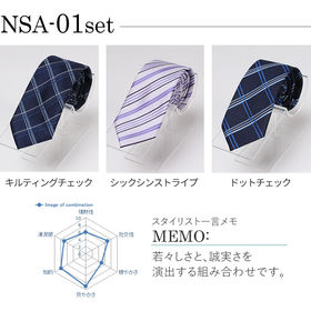 【NSA-01set/ワンサイズ】ネクタイ 3本 セット《A...
