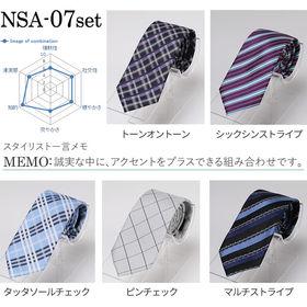 【NSA-07set/ワンサイズ】ネクタイ 5本 セット《A...