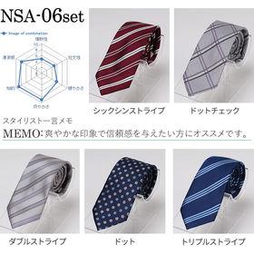 【NSA-06set/ワンサイズ】ネクタイ 5本 セット《A...