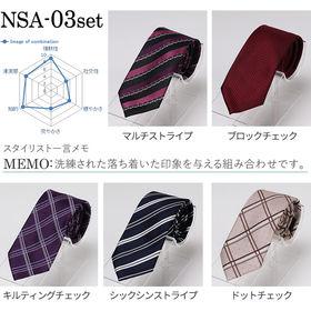 【NSA-03set/ワンサイズ】ネクタイ 5本 セット《A...