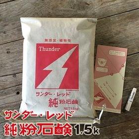 【1.5kg×2袋】サンダーレッド純粉石鹸