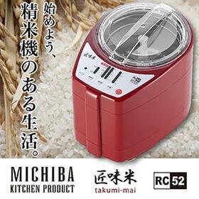 【レッド】山本電気 匠味米 ライスクリーナー(精米機)
