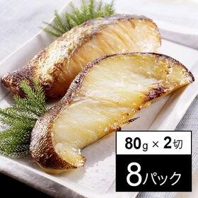 銀だら西京漬け80g×2切×8パック