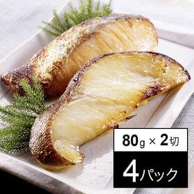 銀だら西京漬け80g×2切×4パック