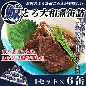 【1セット6缶】鯨とろ大和煮缶詰 昔なつかしい伝統の味