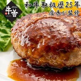 【120g×8個】『焼肉 牛善』黒毛和牛100%ハンバーグ/...
