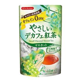 【10三角ティーバッグ×3個】やさしいデカフェ紅茶 マスカッ...