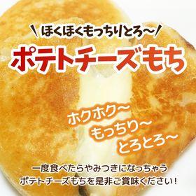 【約40g×20g】北海道産のいももちにカマンベールチーズが...