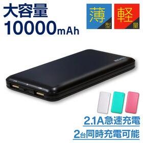【ブラック】PSE付 モバイルバッテリー   電安法改正 対策済 スマホ約4回分 モバイルバッテリー