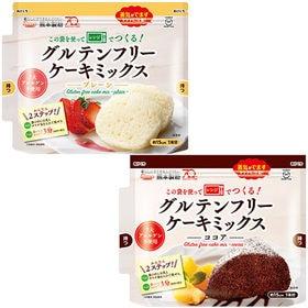 グルテンフリーケーキミックス 6袋セット(プレーン&ココア ...