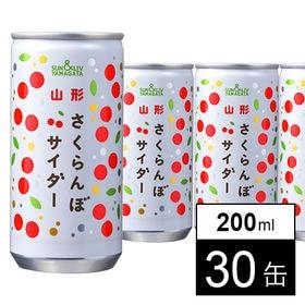 山形さくらんぼサイダー 200ml×30缶