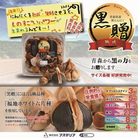 【100g】青森県産熟成黒にんにく 黒贈   内側から強く、美しくなれる、今話題の黒にんにく