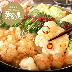 【しょうゆ風味】黄金屋 特製もつ鍋セット(もつ、スープ、麺)国産牛もつ400g