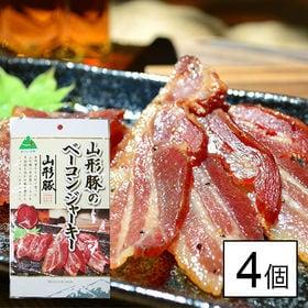 【宮内ハム】山形豚のベーコンジャーキー4個セット(ベーコンジ...