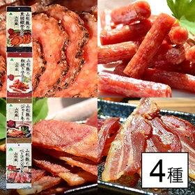 【宮内ハム】山形豚サラミ&ジャーキー4種セット(粗挽き、黒胡...
