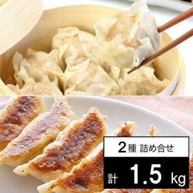 【国産】肉餃子50個+肉シュウマイ50個 合計1.5kg※2...