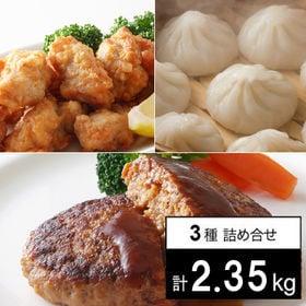 「ハンバーグ10個・唐揚げ1kg・小龍包30個」※2セット申...