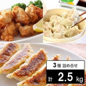 「肉餃子50個・肉しゅうまい50個・自慢の唐揚げ1kg」※2...