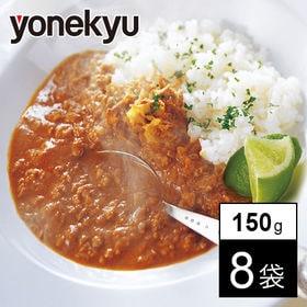 お肉屋さんのキーマカリーセット(150g×8袋)