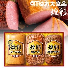 丸大食品 煌彩シリーズギフト(GT-50B)
