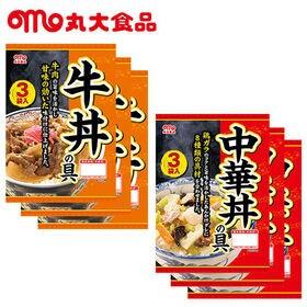 丸大食品 牛丼の具 & 中華丼の具 計10袋