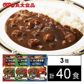 丸大食品 ビストロ倶楽部ビーフカレー 3種 計40食