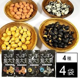 さっぽろ黒大豆 4種お試しセット