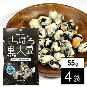 さっぽろ黒大豆 サクッと黒豆×4袋