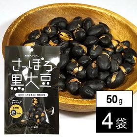 さっぽろ黒大豆 素焼黒豆×4袋