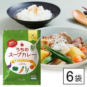 札幌の食卓うちのスープカレー昆布だし和風 6袋