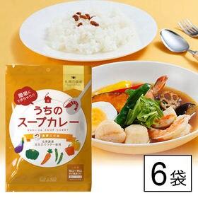札幌の食卓うちのスープカレー濃厚エビ 6袋