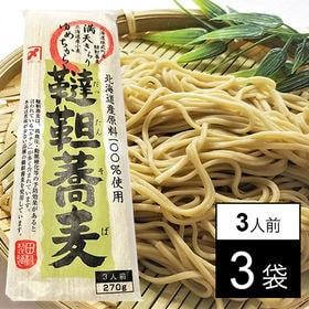 北海道産韃靼蕎麦 270g×3袋