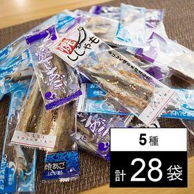 【5種計28袋/1尾ずつ個包装】海鮮おつまみ
