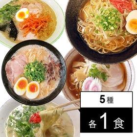 九州ご当地ラーメン 5種食べ比べセット(黒浜/純生/黒凛/博...
