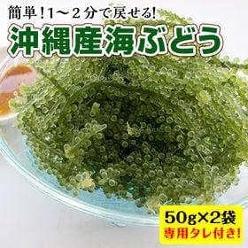 海ぶどう (50g×2袋+シークヮーサー風味タレ2袋)※ノン...