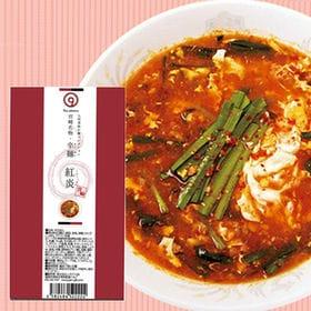 宮崎新名物!辛麺(からめん)「紅炎」×4人前