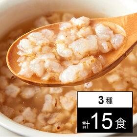 【お徳用】国産十六雑穀雑炊3種15食セット