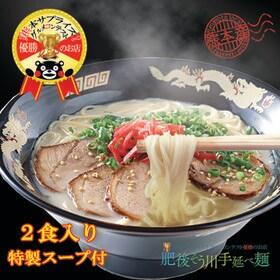【180g(180g×1袋)】手延べ乾豚骨ラーメン(2食入り...