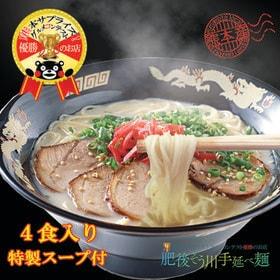 【360g(180g×2袋)】手延べ乾豚骨ラーメン(4食入り...