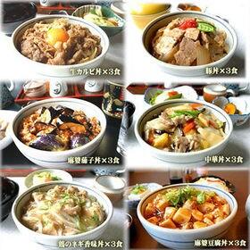 【6種18食】豪華丼ぶり詰め合わせ<時短・簡単!>ご飯に乗せ...