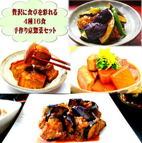 【4種16食】本格手造り京惣菜【贅沢に食卓を彩れるセット】