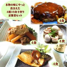 【4種16食】本格手造り京惣菜【本物の味にやっと出会えた手作...