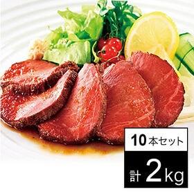 <2キロ>ローストビーフ10本セット(ソース付)
