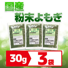 【30g×3袋】国産粉末よもぎ