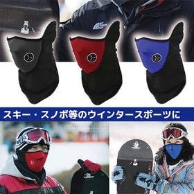 【各1枚ずつ】防寒 防風 フェイスマスク 3枚 セット レッ...