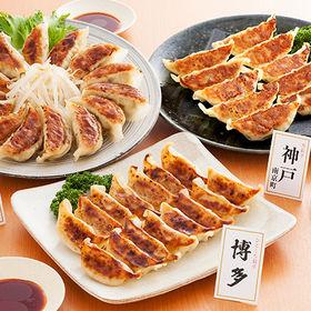 博多・神戸南京町・浜松 人気店の餃子食べ比べ(KF-GT3)