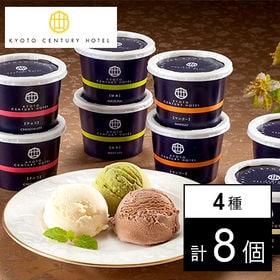 京都センチュリーホテル アイスクリームギフト(A-CA3) | 素材の風味を引き立てる、フルーツシュガー(果糖)を使った4種類のホテルアイスクリームです
