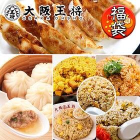 大阪王将人気バラエティセット!(肉餃子50個&タレ、小籠包6個、人気炒飯5種 計8袋)