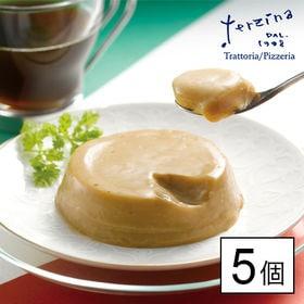 「テルツィーナ」 イタリアンマロンプリン(5個)