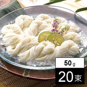 【50g×20束】島原 手延べそうめん(長期熟成)乾麺